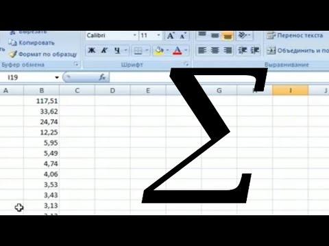 Как в таблице эксель посчитать сумму столбца