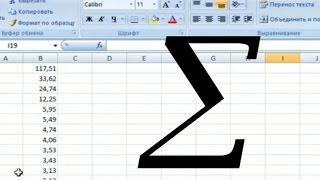 Excel:Как посчитать сумму чисел в столбце или строке