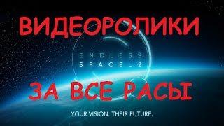 ВИДЕО НАЧАЛА И ПОБЕД ЗА ВСЕ РАСЫ В ENDLESS SPACE 2