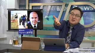 [긴급입수] 미 트럼프 국방부, 국무부 [북핵 미사일 위기 대응 플랜]과 한국정부에 대한 시각 (2017.12.05) 3부