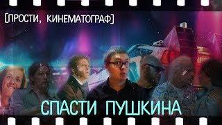 [Прости, кинематограф] - Спасти Пушкина