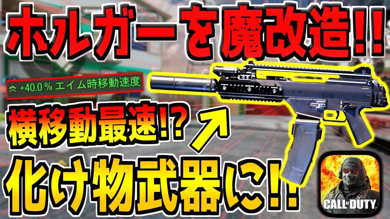 """新武器""""ホルガー""""を横移動速度MAXでカスタムした結果、LMGとは思えない化け物武器になってしまったんだがwww【CODモバイル】"""