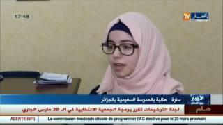المدرسة السعودية بالجزائر..منهج مميز و تنظيم متميز..!!
