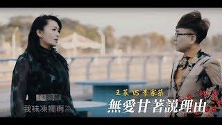 [首播]王萊&李家築 - 無愛甘著說理由MV [ 3月15發行欣代歌王歌后對唱輯 ]