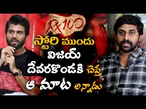 Vijay Devarakonda listened to RX100 story and said that: Director Ajay Bhupathi | #RX100Movie