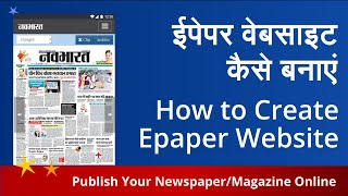 How to create Epaper Website using Epaper CMS Cloud screenshot 4