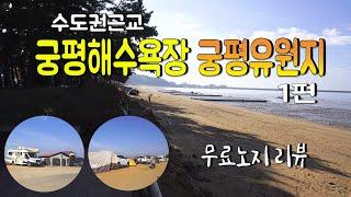 수도권근교 바닷가 무료차박 캠핑장소 화성 궁평항,궁평유…