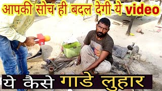 Gadi Lohar Story Most Emotional Video By - VK