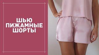 Как сшить и смоделировать пижамные шортики / Шорты на резинке