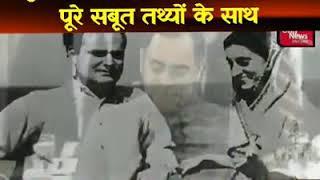 गांधी परिवार की असलियत