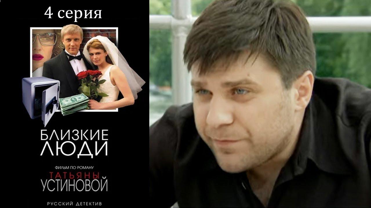 Близкие люди (Устинова) - Серия 4