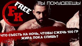 постер к видео Что съесть на ночь, чтобы скинуть 100 гр подкожного жира пока спишь?