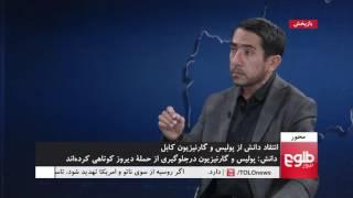 MEHWAR: Kabul Mosque Attack Discussed/محور: انتقادها از حمله بر مراسم اربعین درکابل