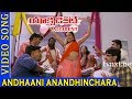 Accident Movie Video Songs | Andhani Aanandinchara Video Song | Sudhakar | Neha | TVNXT Music