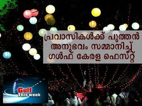 Curtains down on Malayala Manorama Gulf Kerala Fest