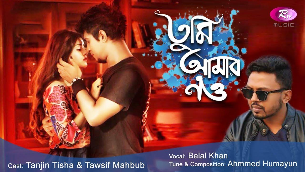Tumi Amar Nao | তুমি আমার নও | Belal Khan | ft. Tawsif & Tanjin Tisha | Valentine Special Song 2