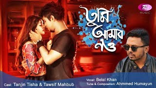 Tumi Amar Nao Belal Khan Mp3 Song Download