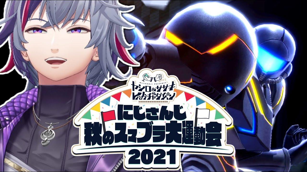 【レバガチャダイパン杯 】決 戦【にじさんじ秋のスマブラ大運動会2021】