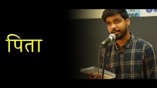 Father Poem in Hindi at CGC| Emotional Poem on Papa in Hindi- Heart Touching Hindi Poem