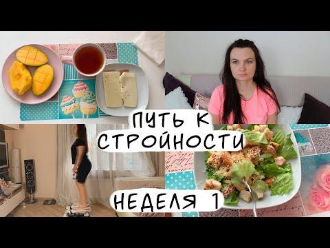 ДНЕВНИК ПИТАНИЯ#1/ХУДЕЕМ ВМЕСТЕ/ПУТЬ К СТРОЙНОСТИ