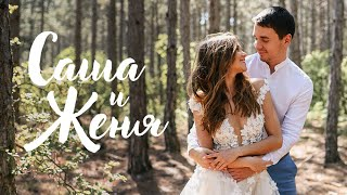 Свадьба на природе: Саша и Женя