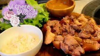 Корейская кухня как приготовить чокпаль 족발  Jokbal