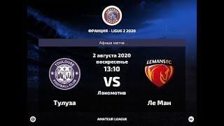 Amateur League France Ligue 2 Тулуза Ле Ман 7 тур