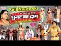 Mohammed Idrish Full Nautanki - चुनर का दाग उर्फ़ डाकू लहना सिंह   Bhojpuri Nautanki Nach Programme