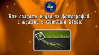 Как создать слайдшоу из фотографий и музыки в Camtasia Studio