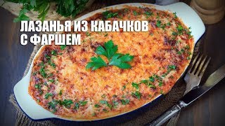 Лазанья из кабачков с фаршем — видео рецепт