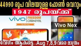 Buy VIVO NEX at just Rs.1947 |  independence day offer | Aug 7 8 9
