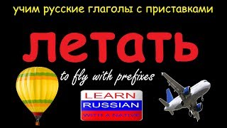 № 413   Глаголы русского языка : ЛЕТАТЬ с приставками