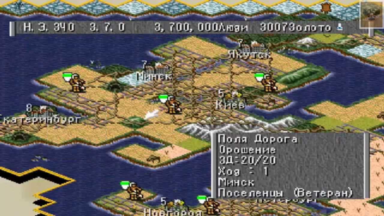 psx civilization 2