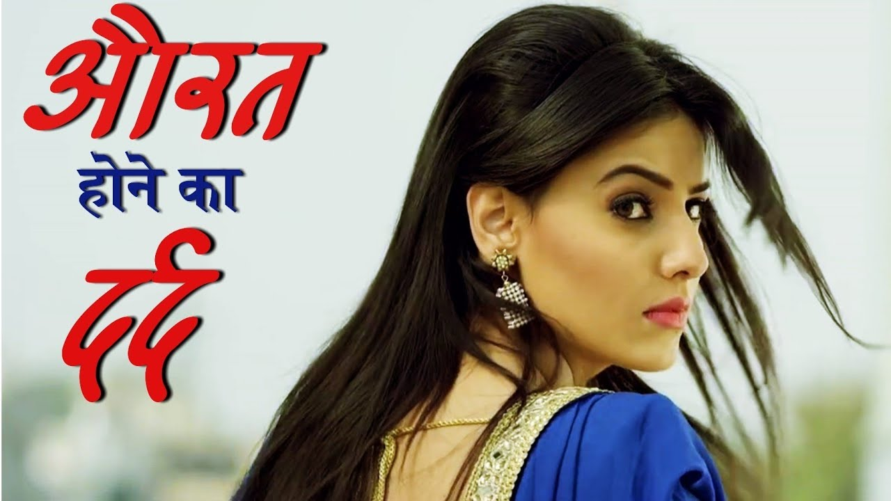 Aurat hone ka dard - Heart touching video best motivational video in hindi emotional quotes in hindi