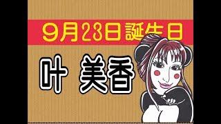 9月23日は叶姉妹の叶美香さんの誕生日だにー(^^)/ 今回はパンダ伯爵が描...