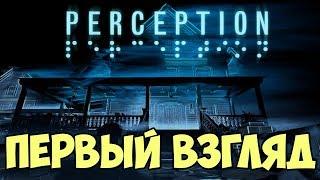 Игра от создателей Bioshock ► Perception Прохождение на Русском часть 1: ПРИЗРАК (Глава 1: Веревка)
