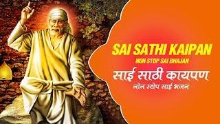 Sai Sathi Kaipan - Non Stop Sai Baba Marathi Bhajan by Jagdish Patil