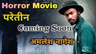 amlesh nagesh new comedy video coming soon horror comedy short movie ( title - pareteeen ) CG BABU