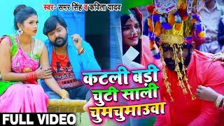 #Video - #विवाह गीत - #Samar Singh #Kavita Yadav - कटली बड़ी चुटी साली चूमचुमाउवा में - Bhojpuri Song