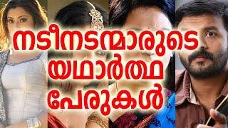 നടീ നടന്മാരുടെ യഥാർത്ഥ പേരുകൾ | Real Names Of Malayalam Actors