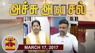(17/03/2017) Achu A[la]sal | Trending Topics in Newspapers Today | Thanthi TV