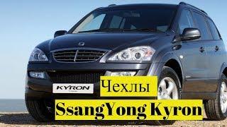 Авточехлы Ssangyong