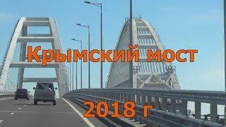 Крым 2018. Крымский мост. Керчь-Тамань.
