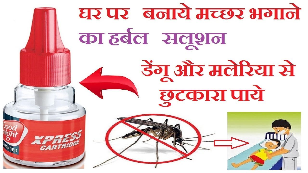 How to make Mosquito refill liquid medicine | Mosquito killer refill ... for Homemade Mosquito Killer  59dqh