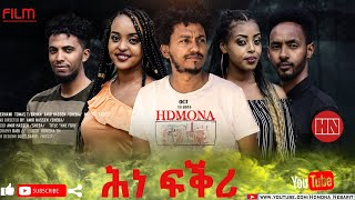HDMONA - ሕነ ፍቕሪ Hne Fqri - New Eritrean Film 2020