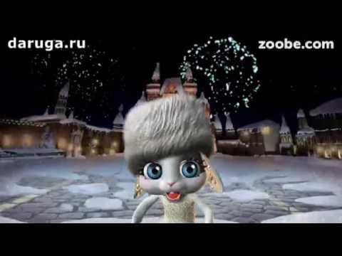 Очень прикольное поздравление с Новым годом ))) - Видео с YouTube на компьютер, мобильный, android, ios