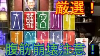 宮川大輔 すべらない話「お尻の検査」