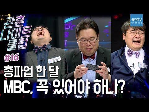 """관훈나이트클럽 #16 """"'총파업 한 달' MBC, 꼭 있어야 하나?"""""""