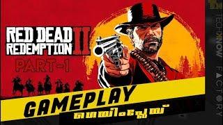 Red Dead Redemption 2 PS4 Gameplay Part-1 (ഗെയിംപ്ലേയ് )