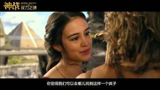 神战:权力之眼 中国预告片:创新版